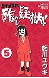がんばれ酢めし疑獄!!(5) (少年チャンピオン・コミックス)