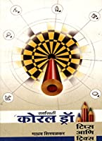 Sarvansathi Corel Draw - Tips ani Tricks