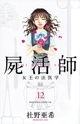 屍活師 女王の法医学(12) (BE LOVE KC) - 杜野 亜希