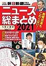 今解き教室シリーズ別冊 ニュース総まとめ 2021