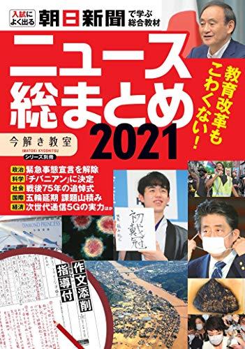 今解き教室シリーズ別冊 ニュース総まとめ 2021 (入試によく出る 朝日新聞で学ぶ総合教材)の詳細を見る