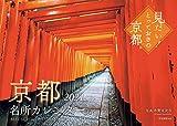 京都名所カレンダー2021 ([カレンダー])