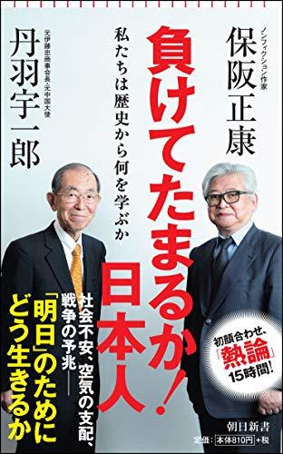 負けてたまるか! 日本人 私たちは歴史から何を学ぶか (朝日新書)