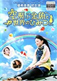 空飛ぶ金魚と世界のひみつ [DVD] image