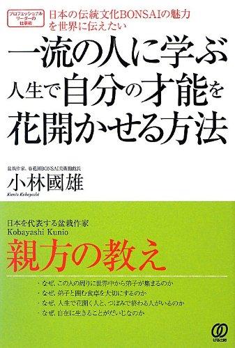 Ichiryu no hito ni manabu jinsei de jibun no saino o hanahirakaseru hoho : Nihon no dento bunka bonsai no miryoku o sekai ni tsutaetai.