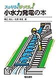 小水力発電の本 (スッキリ!がってん!)