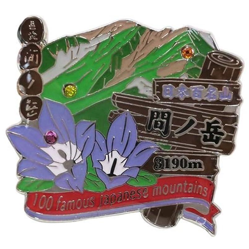 レイプ無声で投票日本百名山[ピンバッジ]1段 ピンズ/間ノ岳 エイコー トレッキング 登山 グッズ 通販