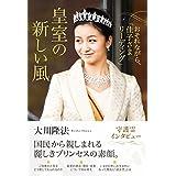 皇室の新しい風 おそれながら、「佳子さまリーディング」 公開霊言シリーズ