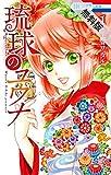 琉球のユウナ【期間限定無料版】 1 (花とゆめコミックス)