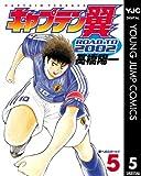 キャプテン翼 ROAD TO 2002 5 (ヤングジャンプコミックスDIGITAL)