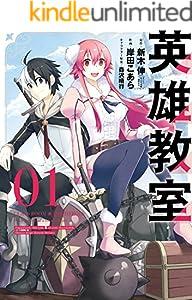英雄教室 1巻 (デジタル版ガンガンコミックス)