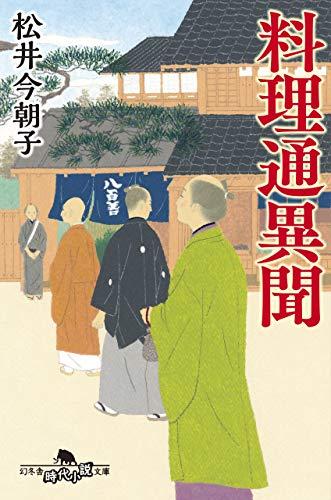 料理通異聞 (幻冬舎時代小説文庫)