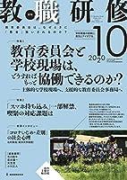 教職研修 2020年10月号[雑誌]