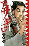 アサギロ~浅葱狼~(4) (ゲッサン少年サンデーコミックス)