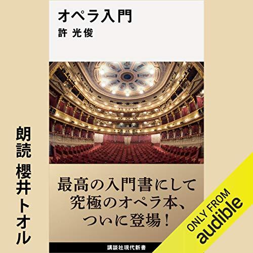 『オペラ入門』のカバーアート