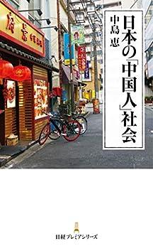 [中島恵]の日本の「中国人」社会 (日本経済新聞出版)