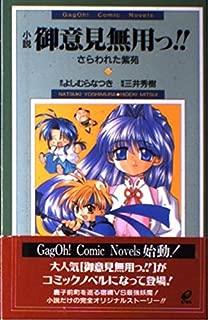 小説御意見無用っ!!―さらわれた紫苑 (GagOh! Comic Novels)