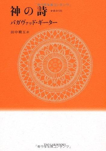 神の詩―バガヴァッド・ギーター (TAO LAB BOOKS)