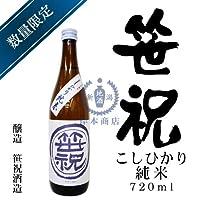ささいわい こしひかり純米酒 720ml
