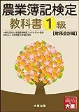農業簿記検定教科書1級 財務会計編