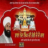 Baba Nand Singh Ji Teri Jai Jai Kar