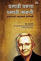 Prabhavi Vakta, Prabhavi Vyakti Public Speaking For Success - Marathi