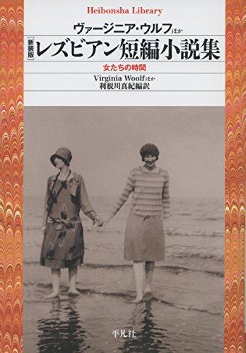 新装版レズビアン短編小説集 (平凡社ライブラリー)