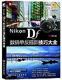 Nikon Df数码单反摄影技巧大全