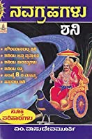 Navagrahagalu Shani