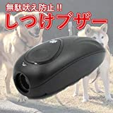 Happy Fam Style 2020年式 犬 無駄吠え防止グッズ 吠え防止 しつけ 無駄吠え禁止 犬の訓練用 乾電池式 超音波式 携帯式 全種類犬使用 夜泣き対策 安全無害 安眠妨害防止 ブラック