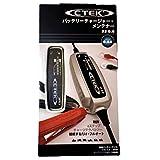 CTEK シーテック XS0.8JP バイク等小型バッテリー用、PSE付き 5年 保証 の 日本仕様 JS800 /0.8Aの後継機 充電 メンテナンス バッテリー チャージャー