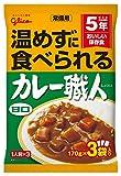 江崎グリコ 常備用カレー職人3食パック甘口 (常備用・非常食・保存食) 170g ×5個