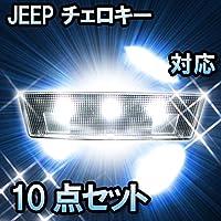 LEDルームランプ JEEP チェロキー対応 10点セット