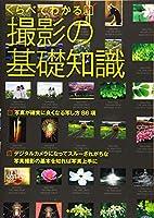くらべてわかる 撮影の基礎知識 (日本カメラMOOK)