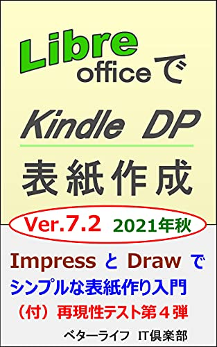 How to make KDP cover image by using LibreOffice Ver 7 2 (Japanese Edition)