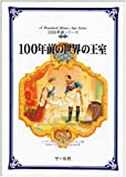 100年前の世界の王室 (100年前シリーズ)