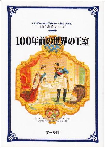 100年前の世界の王室 (100年前シリーズ)の詳細を見る