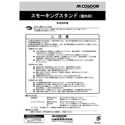 山崎産業『スタンド灰皿スモーキング』