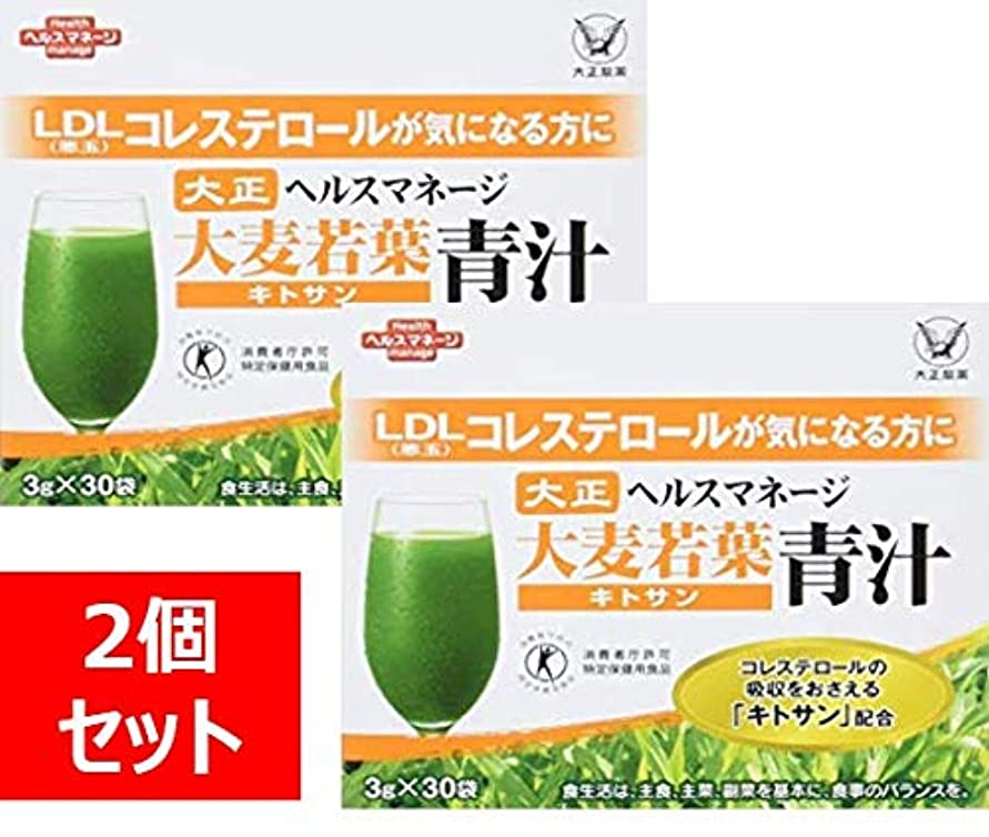 証明する資本主義フリッパー大正製薬 ヘルスマネージ 大麦若葉青汁<キトサン> 特定保健用食品C 30包【2箱セット】