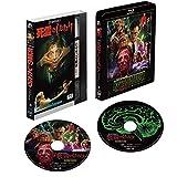 ZOMBIO/死霊のしたたり <4Kレストア・パーフェクトコレクション> Blu-ray