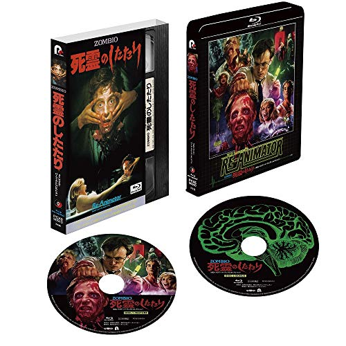 ZOMBIO/死霊のしたたり<4Kレストア・パーフェクトコレクション>Blu-ray