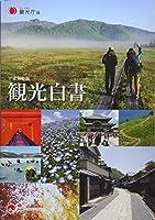 観光白書〈平成30年版〉