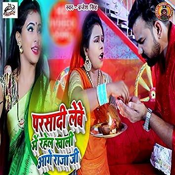 Parsadi Lebe Me Rahel Khali Aage Raja Ji - Single