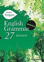 総合英語Evergreen English Grammar 27 Lessons updated