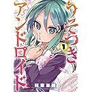 うそつきアンドロイド 1 (少年チャンピオン・コミックス)