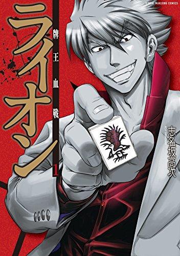 牌王血戦 ライオン 1巻 (近代麻雀コミックス)