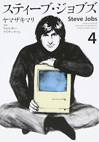 スティーブ・ジョブズ(4) (KCデラックス) - ヤマザキ マリ, ウォルター・アイザックソン
