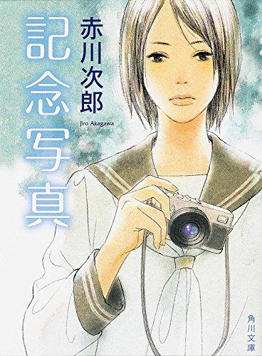 記念写真 (角川文庫)の詳細を見る