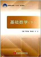 基础数学(下)(十三五)