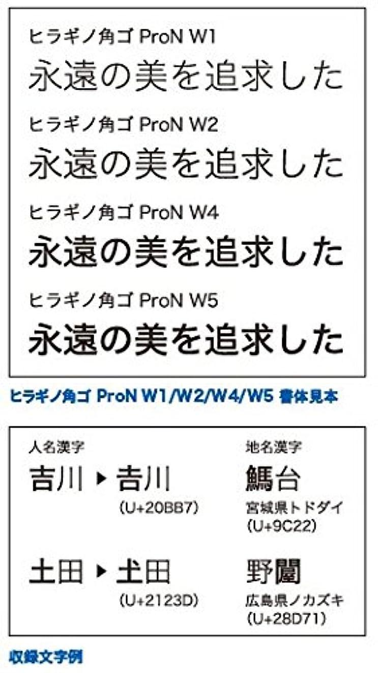 細断退屈トランザクションOpenType ヒラギノ角ゴ ProN W5|ダウンロード版